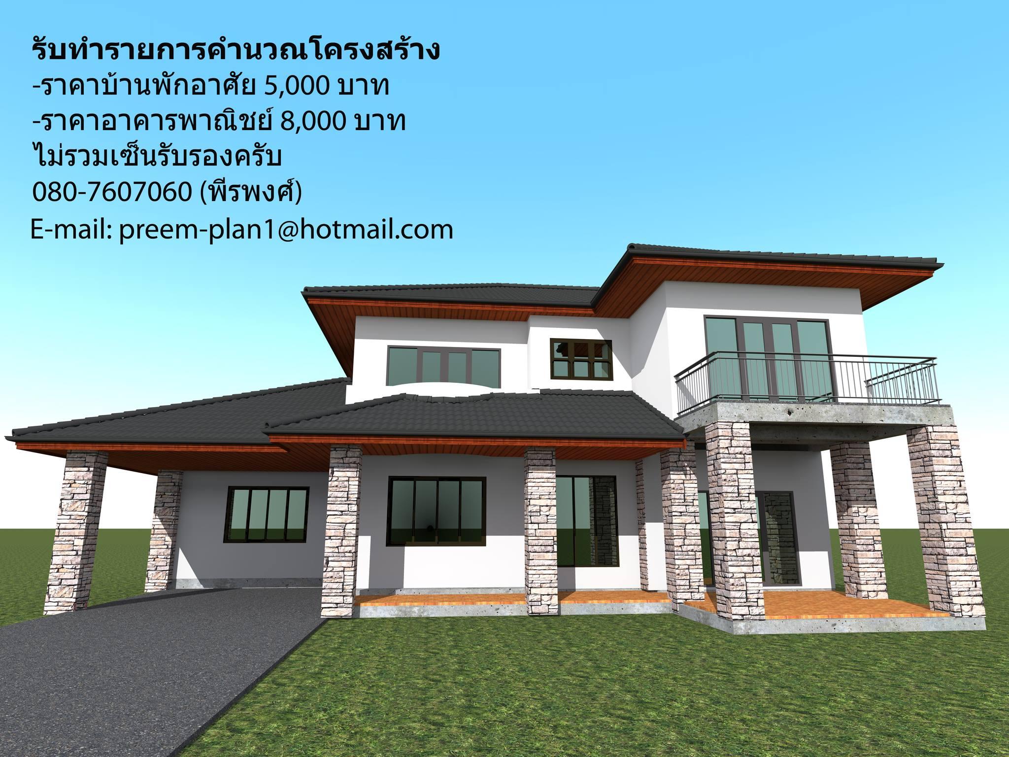 รับเขียนแบบบ้าน แบบบ้าน ออกแบบบ้าน เขียนแบบ ขายแบบบ้าน บ้านราคาถูก